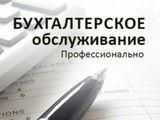 Бухгалтерские услуги, регистрация предприятий, администрирование предприятий,налоговые консультации