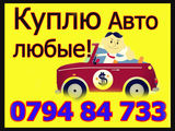 Cumpar AUTOMOBILE de vinzare urgenta! Куплю авто срочной продажи!