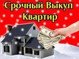 Срочная продажа и выкуп квартир, быстрая купля-продажа любого вида недвижимости!