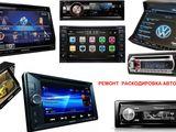 Reparatiea - decodarea - audio - video - dvd - cd - casettofoane aut