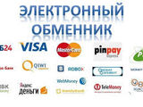 Обмен электронных денег.