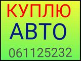 КУПЛЮ АВТО СРОЧНОЙ ПРОДАЖИ !!!!! CUMPAR AUTOMOBILE DE ORCE MARCA