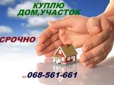 Куплю дом в Кишинёве 25000-80000 евро