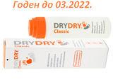 DryDry Classic средство от пота N1 100% Original лучшая цена в молдове доставка молдова