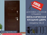 двери металлические входные цена прайс