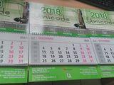 Imprimam calendare/ календари