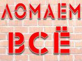 Услуги демонтажа бетона и бетонных конструкций.Demolarea peretilor.