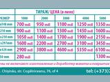 Реклама на билбордах в любой точке молдовы .разработка дизайна. широкоформатная печать и нем только!