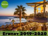 Планируете отдых в Египте? Получите индивидуальную подборку отелей по лучшим ценам!
