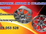 Рихтовка литых дисков