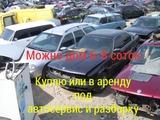 Куплю или в аренду под авторазборку,сервис,можно дом в Кишинёве..звонить с 10 до 18:00