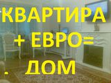 3 ком.  + моя или ваша доплата =  дом или 4-комнатная квартира