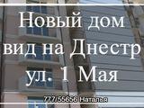 Эксклюзив! Тирасполь.135 кв. м