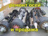 Прицепы=ремонт осей:BPW /SAF /ROR /+переделка ресор на подушки=servis Truck,str.Muncesti 799