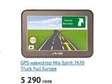 GPS-навигаторы. Гарантия на все товары.