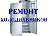Ремонт холодильников на дому! качество! гарантия