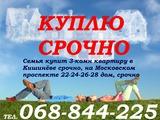 Семья купит 143 серий 2-3комн квартиру в Кишинёве срочно на Московсом Проспекте срочно