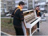 Аккуратная и бережная перевозка.       Пианино.   Рояль.  Мебель.         Профессиональные грузчики.