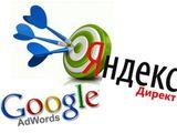 Реклама в  Google AdWords (Ads) и Яндекс.Директе | Привлекайте клиентов онлайн | Бизнес под Ключ