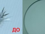 ремонт стекол , сколов , трещин на лобовом стекле!