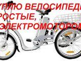Куплю велосипед в отличном состоянии, недорого !!! Предлагать как простые, так и с электромотором.