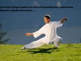 набор в группу изучения китайской гимнастики ушу -таи-цзи-цюань-начальный курс