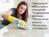 Curatenie in apartamente si case/ Генеральная уборка разных типов!!самые низкие цены!!!