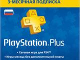 Карты пополнения PSN 500,1000,1500, 2500,4000,5500 рублей. PS Plus 3 месяца, 12 месяцев