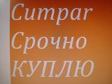 Куплю перфоратор, болгарку, недорого срочной продажи, другие профессиональные инструменты.