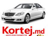 125 €/zi (день) - Mercedes S class W221 Long, W 222 Long