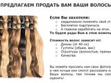 куплю волосы дорого от 35 см и выше