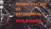 Hulboaca 6 сот. Отличный, свет Газ Вода. Рядом лес. Строительство. Обмен на Ремонт или...