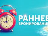 """Акция """" Раннее бронирование"""" Официальное представительство Тez Tour Молдова Negruzzi 7"""