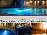 Alege super odihna in vip sauna Afina!!!