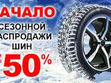 Распродажа зимней резины R13/R14/15/16/17!Lichidare stoc anvelope de iarna R13-17!