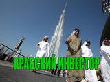 Арабский инвестор ищет партнера для создания СП (Совместного Предприятия)