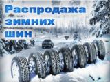 Зимние шины Toyo, Sunny, Falken, Yokohama, BFGoodrich в кредит. Быстрая доставка.