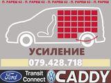 Усиление рессоной подвески VW Caddy Ford Connect и любые авто