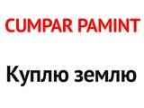 Cumpar pamint / куплю землю