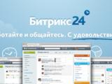 Битрикс 24  Молдова. Реализация  CRM в ваш бизнес.