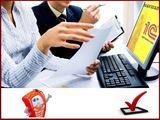 Ore particulare contabilitate 1C,consultatii.Индивидуальные занятия бухгалтерия 1С,консультации.