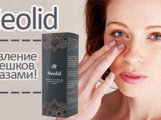 Neolid - complex pentru a elimina pungile de sub ochi
