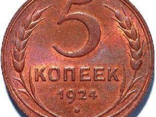 Куплю монеты, медали, ордена, сабли, статуэтки, антиквариат