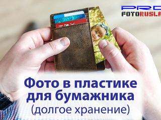 Фото в пластике для бумажника и фото магниты в пластике для холодильника
