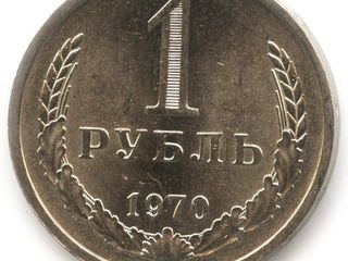 Покупаю монеты СССР и России, Европы,  медали, антиквариат