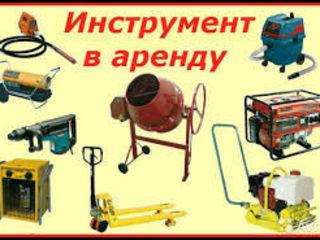 Прокат профессионального электроинструмента chirie instrumente electrice 100%