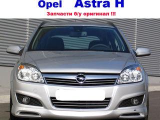 Opel Astra H    2004- 2010  (  piese ) preturi accesibile
