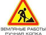 Копаем траншеи канализацию и любую работу вручную ...