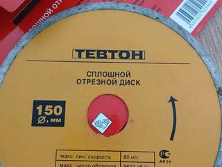 Распродажа алмазных дисков для плиткореза!!! Всего 25 лей!