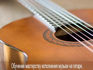 Классическая гитара! Индивидуальное обучение